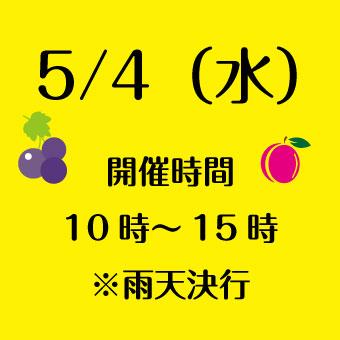 5/4(水) 開催時間 10時~15時 ※雨天決行