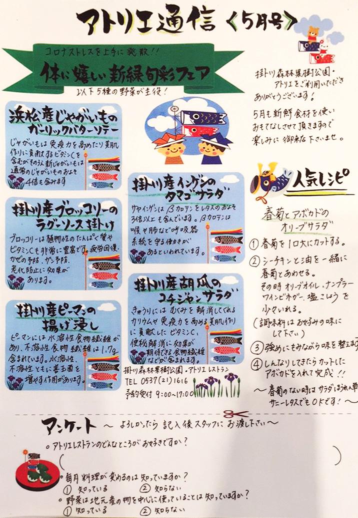 アトリエ通信<5月号>