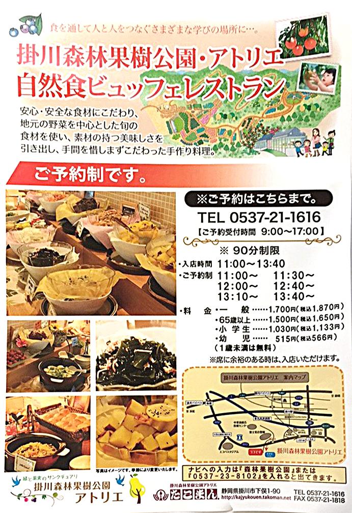 自然食ビュッフェレストラン掛川森林果樹公園アトリエは予約制です